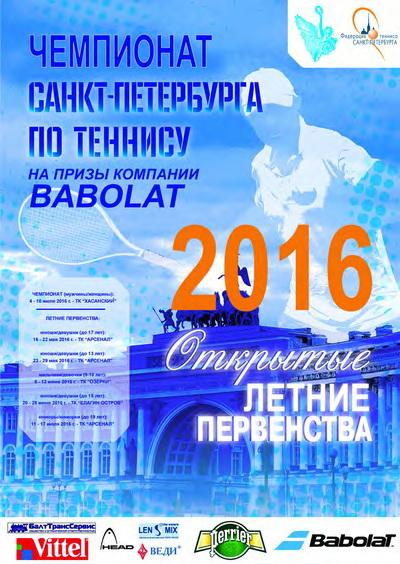 чемпионат санкт-петербурга по теннису 2016